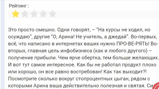 Веспер Арина Игоревна отзывы.jpg