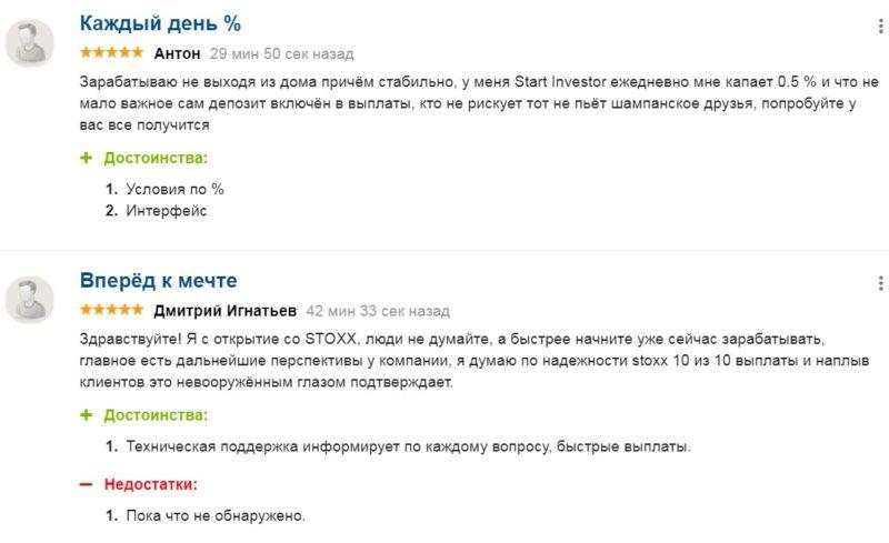 Stoxx.club - почему так много фейковых отзывов?